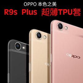 【TPU】歐珀 OPPO R9s Plus 6吋 超薄超透清水套/布丁套/高清果凍保謢套/水晶套/矽膠套/軟殼