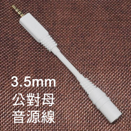 【3.5mm 延長緩衝線】10cm 公對母/音源延長線/音頻線/耳機/喇叭/手機/MP3/電腦/隨身聽/收音機/對錄線/對接線