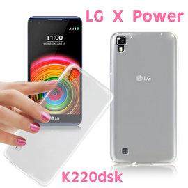 【TPU】LG X Power K220dsk 5.3吋 超薄超透清水套/布丁套/高清果凍保謢套/水晶套/矽膠套/軟殼