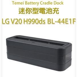 【直立式】LG V20 H990ds/F800S 迷你型電池充電座/電池充/電池座 BL-44E1F