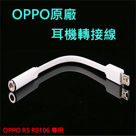 【MicroUSB 轉 3.5】OPPO R5 R8106 原廠耳機轉接線 Micro USB to 3.5mm 原廠配件