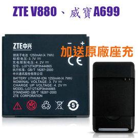 【贈送充電器】ZTE V880/U880/U788/N788/N880S/V788D、威寶Vibo A699 原廠電池/原電+電池充/充電座/平躺充 超值配件包~出清價