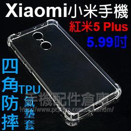 【抗刮、閃粉套】小米2 XiaoMi M2 Mi2 2S  閃粉保護套/TPU 膠套