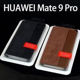 【智能視窗】華為 HUAWEI Mate 9 Pro LON-L29/Porsche Design  視窗皮套/側掀背硬殼保護套/吊卡盒裝