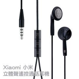 【原廠盒裝、3.5mm】Xiaomi MIUI 小米 紅米 EP001 立體聲遙控通話耳機/帶線控麥克風耳機 小米機 M2 2S MI2S/1s 2A