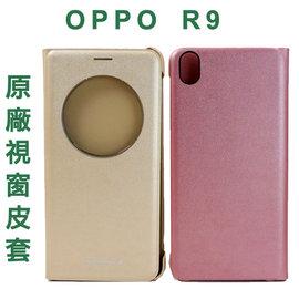 【原廠視窗】歐珀 OPPO R9 原廠皮套/經典系列/側掀背硬殼保護套/智能休眠/吊卡盒裝