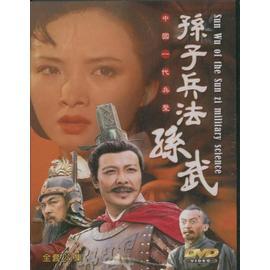 大陸劇 孫子兵法~孫武^~孫彥軍 張中一 鮑國安主演^~全20集DVD