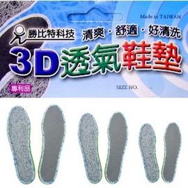 3D 透氣呼吸鞋墊 ^(TPU ~ 新型專利 發明專利^) 製 ^!  首賣^! ^(一雙