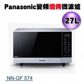 新上市^~~信源~27公升~Panaconic變頻燒烤微波爐~NN~GF574  NNGF