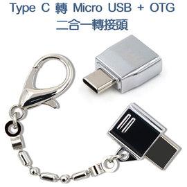 【二合一】Micro USB 轉 Type C + Type C OTG 充電轉接器/轉接頭/外接鍵盤、滑鼠、隨身碟