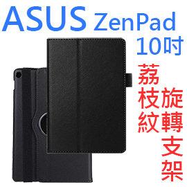 【旋轉、斜立】ASUS ZenPad 10 Z300CL P01T、Z300CG/Z300CNL P021、Z300C/Z300M P023 專用荔枝紋皮套/書本式翻頁/保護套/旋轉斜立