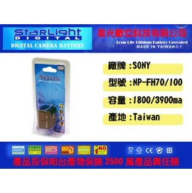 小兔~星光SONY NP~FH100 鋰電池~SR82 SR62 SR42 SR200 S