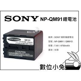 小兔~SONY NP~QM91 QM91D 鋰電池~一年 相容 HC88 HC15 HC1