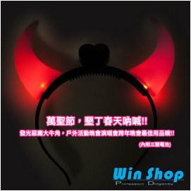 【Q禮品】A0110  發光LED燈惡魔大牛角,螢光棒戶外活動晚會演唱會跨年晚會春吶,贈品禮品!