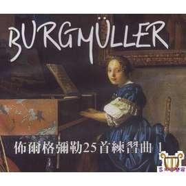 ~布爾格彌勒25首練習曲1~BURGMULLER