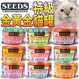 SEEDS黃金貓罐~Golden cat機能貓罐組80克 ^(24罐入^) 一箱