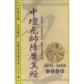 中壇元帥降魔真經:三太子經 閩南語課誦   卡帶