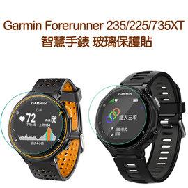 【玻璃保護貼】Garmin Forerunner 235/225/735XT 智慧手錶高透玻璃貼/螢幕保護貼/強化防刮保護膜