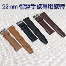 【真皮錶帶】22mm Samsung R380/R381/R382 LG W100/W110 智慧手錶專用錶帶/手錶腕帶用/帶經典扣式錶環/替換式