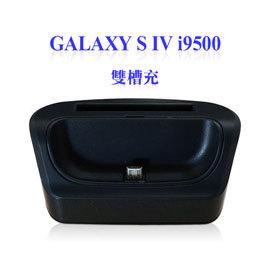【贈傳輸充電線】SAMSUNG Galaxy S4 i9500/GT-i9500 桌上型充電傳輸/直立式雙槽充/電池充座/多媒體座充 手機充電座/同步充電器-絕版出清