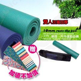 《SGS認證 台灣製造》《送運動毛巾》NBR 雙人加寬加厚雙壓紋瑜珈墊.睡墊.爬行墊.行動床墊(10mm) 贈(束袋二條 進口瑜珈袋) FB-098