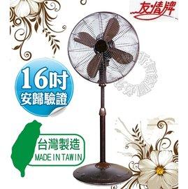 友情16吋復古鄉村風立扇 KD-1689 ~中柱可伸縮約15cm,台灣製造、品質保證~ 電扇 電風扇