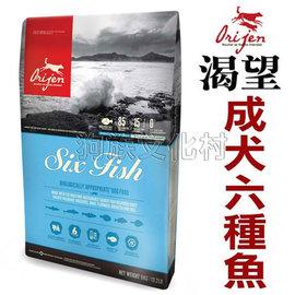 ~~折價券 520元可 ~~全台最 最 ~~加拿大ORIJEN渴望.海鮮六種魚系列狗飼料~