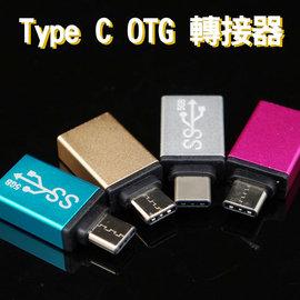 【OTG 轉接頭】USB3.1 Type C to USB3.0 OTG 轉接傳輸器/LG Nexus 5X、Huawei Nexus 6P、Microsoft Lumia 950/950 XL C公轉A母