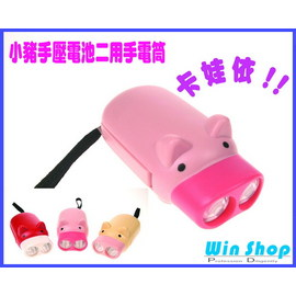 【Q禮品】3隻小豬手壓式電池二用二LED燈手電筒,手壓發亮節能露營必備