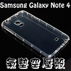 【氣墊空壓殼】三星 SAMSUNG Galaxy Note 4 N910/SM-N910U 防摔氣囊輕薄保護殼/防護殼手機背蓋/手機軟殼/外殼/抗摔透明殼