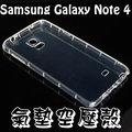 ~氣墊空壓殼~三星 SAMSUNG Galaxy Note 4 N910 SM~N910U