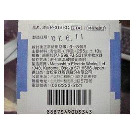 ☆國際牌PJ-S99/PJ-S31☆軟水機 淨水器 濾心 P-31SRC (日本製)