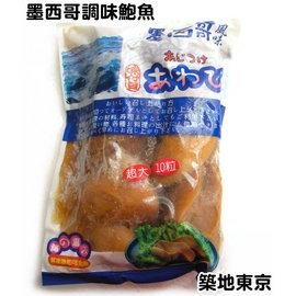 ~築地東京~~墨西哥調味鮑魚,數量:10粒 包,規格:超大~