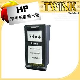 HP 環保墨水匣 CB336WA No.74XL 黑色高印量 D4260  C4280