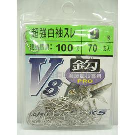 ◎百有釣具◎太平洋 POKEE V8 日本製大包裝魚鉤-超強白袖スレ~買兩包再送日本原裝魚鈎