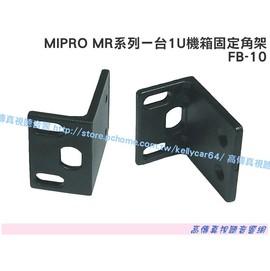 高傳真音響~MIPRO FB~10~嘉強 L鎖片 接收機箱固定角架MIPRO ~ ~MR~