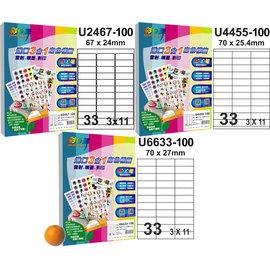 彩之舞 U2467~100 圓角  U4455~100 直角天地留邊  U6633~100