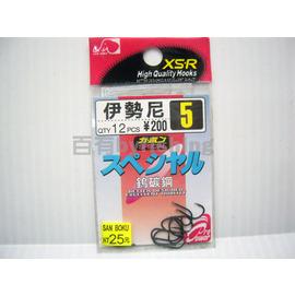 ◎百有釣具◎日本特製魚鉤-黑色伊勢尼~買五包再送日本製魚鉤一包