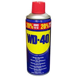 美國進口WD-40除銹潤滑劑11.2 OZ ( 333ml )★20%加量不加價