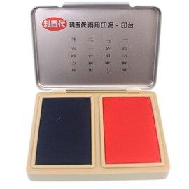 利百代兩用印台  印泥^(藍 紅^)^(紫 紅^) 一個入^~定160^~