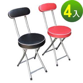 【愛家】(沙發椅座)高背折疊椅子(二色可選)-4入/組-XR166-4