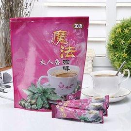 金魔法女人香咖啡 20gx20入 包 ~讓妳輕鬆舒服過每一天,您最愛的咖啡~