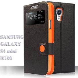 【BASEUS 智彩】SAMSUNG S4 mini i9190 倍思 透視感應皮套/撞色側掀/帶休眠/側翻保護套/側開反扣支架~清倉特賣