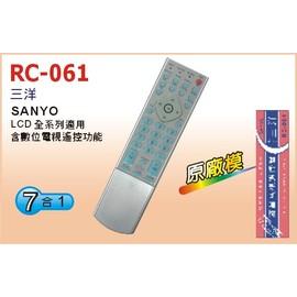 ☆三洋☆     LCD液晶/電漿電視專用遙控器           RC-061