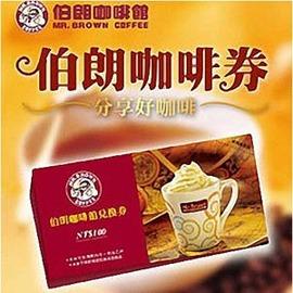 【全省】伯朗咖啡館 (飲料券10張、全省適用、無使用期限、任選飲料)