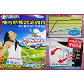 [奇寧寶kilinpo] =影片簡介= 台灣製造~神奇酷炫冰涼領巾...