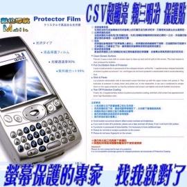HTC Advantage X7510 / DOPOD U1000 專用 超顯亮AR鍍膜 三明治保護貼