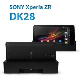 【原廠多媒體基座】SONY DK28 for Xperia ZR C5502 M36h 專用座充/充電底座/原廠座充/手機充電座