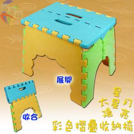 彩色摺疊收納椅(小)~造型輕巧讓你走到哪裡都可以席地而坐~~~