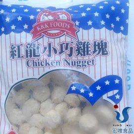 ~╮紅龍一口小雞塊 ^( 1公斤^)╭~